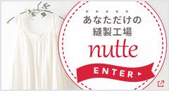縫製のクラウドソーシング「nutte-ヌッテ-」